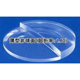 薄型非球面(1.60)