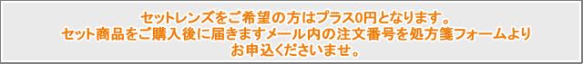 通常版レンズをご希望の方はプラス0円となります